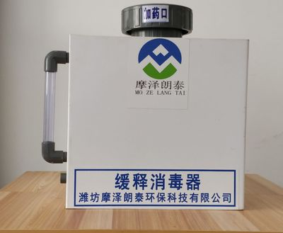 缓释消毒器 口腔医院污水处理 二氧化氯发生器 小型污水处理设备