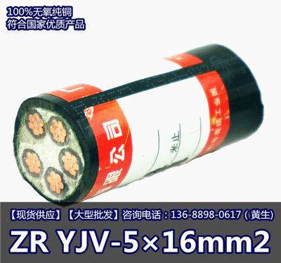 通宝电缆ZR YJV 5×16mm2 阻燃电力电缆 东莞通宝电缆 通宝厂