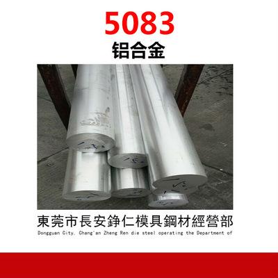 供应5083H321镁铝合金 5083H321铝棒 铝板 规格齐全