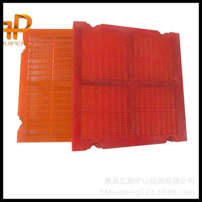 专业定制 矿用振动筛板 脱水专用筛网 聚氨酯弛张筛板 精细高频筛