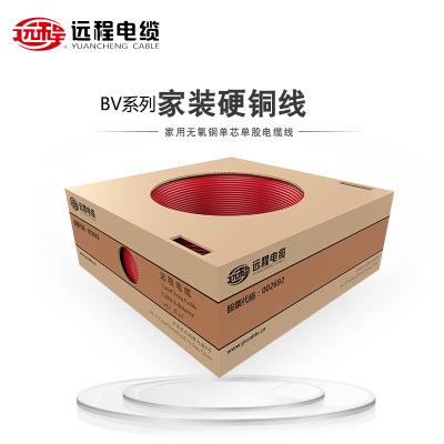 远程电线电缆国标硬线BV1平方铜芯家装家用单芯100米包邮