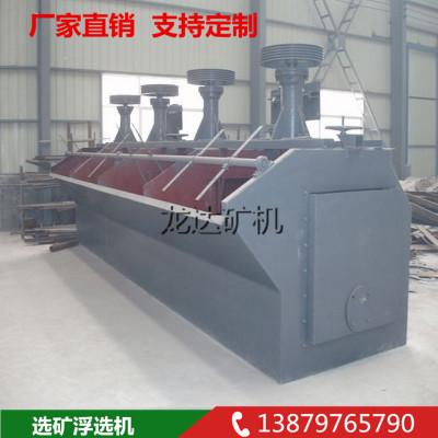 江西石城龙达浮选柱重选选矿机 kyf xcf耐酸浮选机 SF-10浮选机
