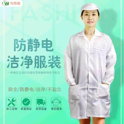 白色防静电服 长款长袖无尘大褂 防静电衣服翻领大褂 防护工作服
