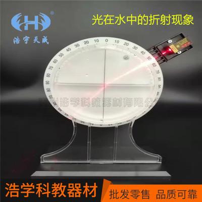 光的传播反射折射演示器 物理光学分组器材 教学仪器 量大优惠