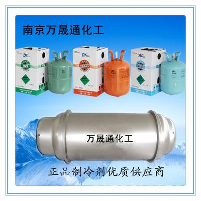 山东东岳制冷剂R410a,中央空调冷媒氟利昂R410a新型混合制冷剂