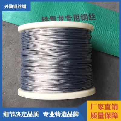 铁氟龙钢丝绳隐形防护网供应防腐耐用包塑包胶不锈钢铁氟龙钢丝绳