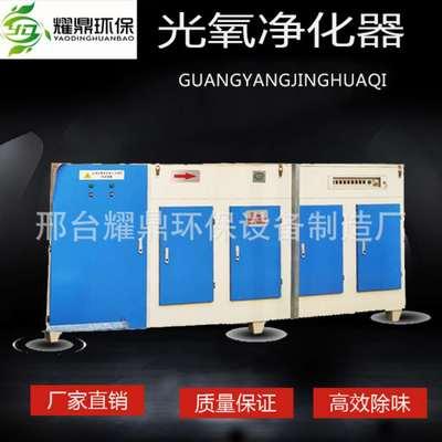 光氧催化设备 光氧净化器  UV光氧废气处理设备 催化燃烧设备臭氧