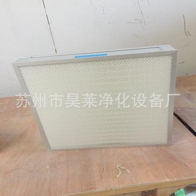 厂家直销 高效过滤器 诚信供应净化过滤器 空气过滤 板框式