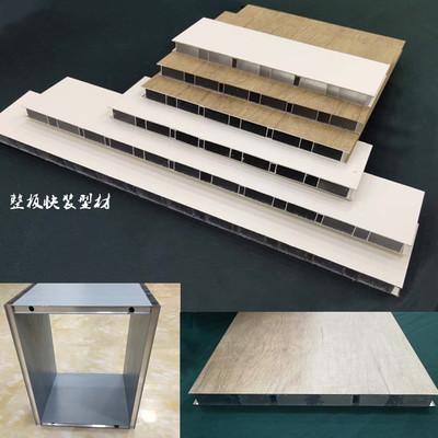 全铝家居整板快装型材 铝合金柜体整板材料 大板快装家俱铝材批发