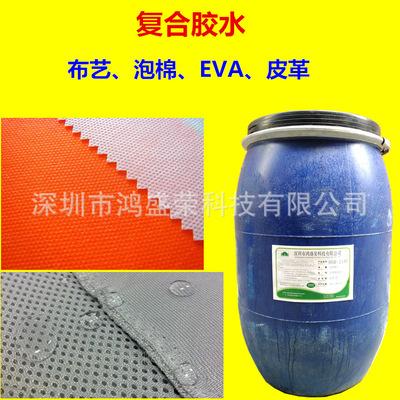 EVA布料复合胶 海绵布料贴合胶水 水性环保白乳胶