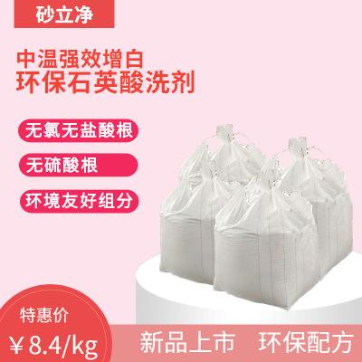 中温强效增白环保石英酸洗剂  酸洗石英 环保酸 安全酸 有机弱酸