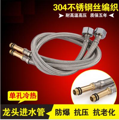 沐华卫浴304不锈钢软管水龙头进水管家用加厚铜杆编织管厂家批发