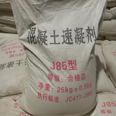 速凝剂  混凝土速凝剂  建筑工程外加剂  货源稳定 量大从优