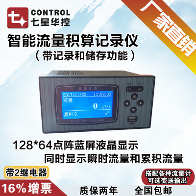 智能流量积算仪R2003F流量积算记录仪带记录储存总线型流量积算仪