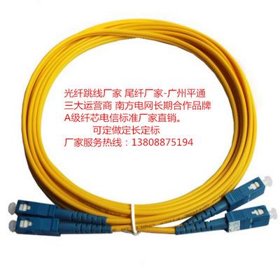 SC-SC光纤跳线3米SC尾纤光纤跳线厂家光缆单模跳线FC光纤光缆厂家
