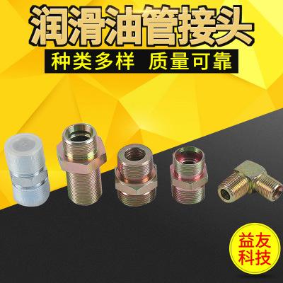 供应润滑油管接头 汽车管路配件规格可定制液压接头