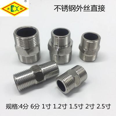 不锈钢对丝六角外丝内接外丝直接水管接头外牙直接4分6分1寸1寸半