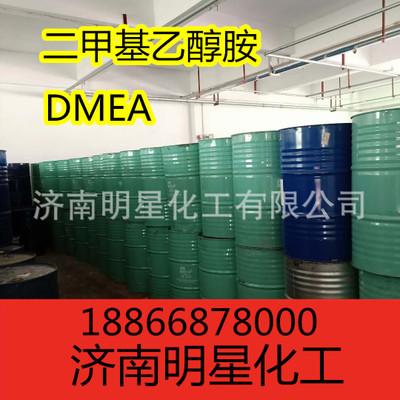 现货供 DMEA 原装桶巴斯夫二甲基乙醇 N.N二甲基乙醇胺 .国标质量
