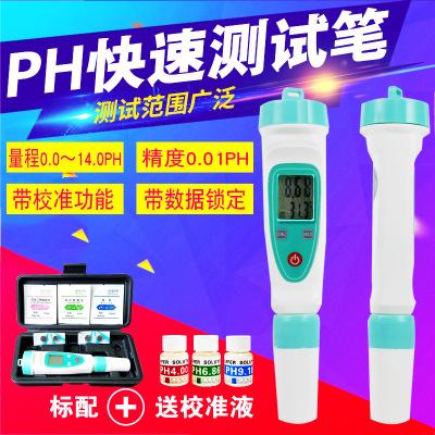ph值测试笔水族养殖鱼缸水质酸碱度计便携式PH计工业高精度测试仪