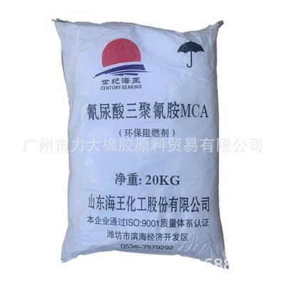 氮系列环保型阻燃剂MCA(三聚氰胺氰尿酸盐)橡胶专用发烟少低毒气