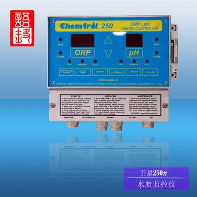 卫星250水质监测仪|水质在线自动监测仪|ph水质在线监测仪