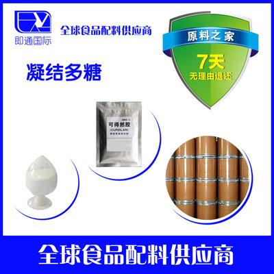 现货供应 食品级 可得然胶/热凝胶/凝结多糖/增稠剂稳定剂
