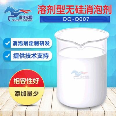 溶剂型无硅消泡剂 易分散通用性强消泡快速抑泡长易操作 现货供应