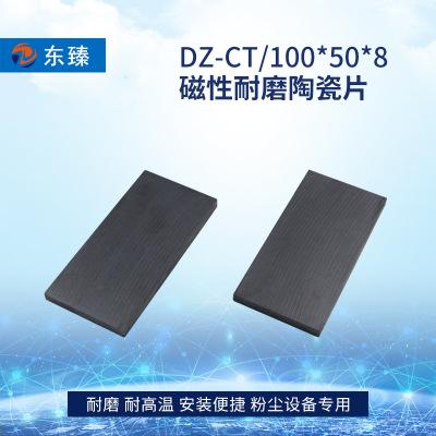 磁性陶瓷片 氧化铝陶瓷 抗磨陶瓷衬板 黑色耐磨陶瓷100*50*8