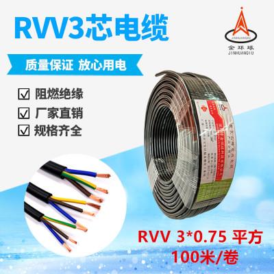 金环球厂家直销RVV 3芯*0.75信号控制电缆国标铜芯挤压PVC护套线