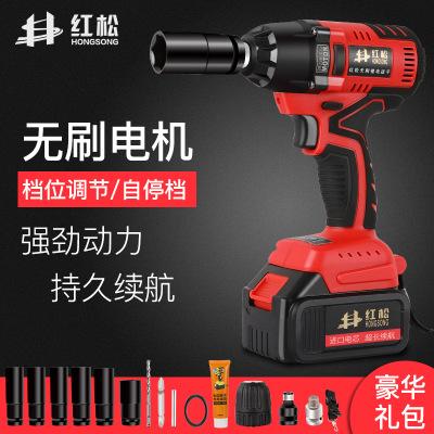 红松电动扳手 无刷锂电充电架子工木工安装工具