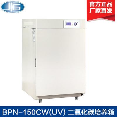 上海一恒 BPN-150CW(UV)  二氧化碳培养箱 CO2培养箱