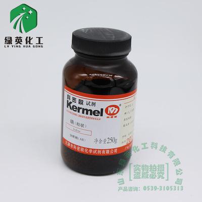 科密欧颗粒碘 单质碘 碘粒 I 分析纯 250g/瓶 99.8% 特价现货