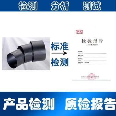 橡胶衬里检测 橡胶衬里成分测试 橡胶衬里配件检测 微析检测