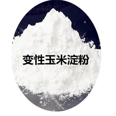 厂家直销 食品级 变性玉米淀粉品质保证1kg起订