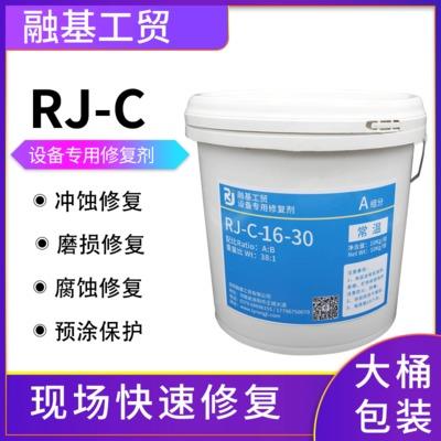 管道风机维修耐磨修复材料常温系列RJ-C-16-30耐磨修补剂10kg