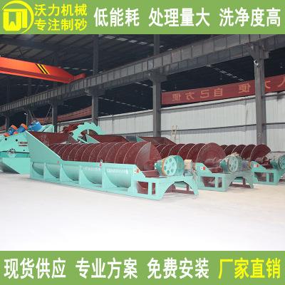 双螺旋洗砂机 水力选矿设备 广东机制砂石粉槽式绞龙洗沙机