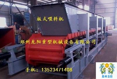 厂家直销板式给料机链板式输送机板链喂料机