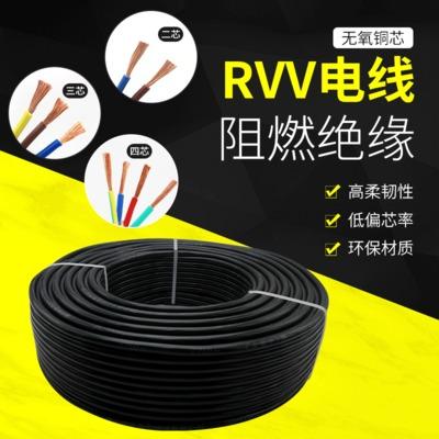 RVV2芯3芯电线电缆线 户外护套线 2.5平方厂标纯铜电源线防水