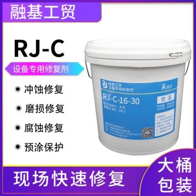 管道风机维修耐磨修复材料常温系列RJ-C-16-30耐磨修补剂30kg