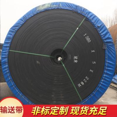 强力尼龙耐酸耐碱阻燃输送带 工业橡胶输送传输皮带 耐高温传送带
