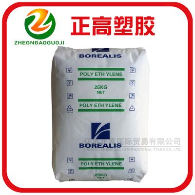 HDPE 北欧化工 BS4641  耐高温牛奶瓶 食品容器 高密度聚乙烯原料