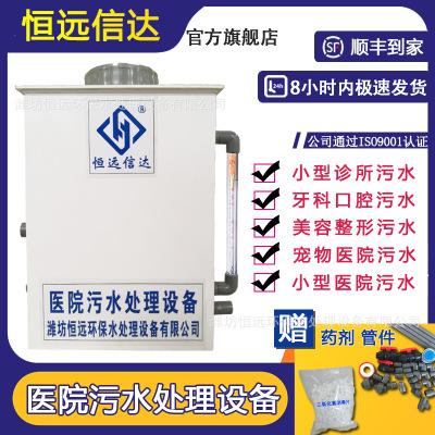 医院污水处理设备 口腔牙科门诊美容院二氧化氯发生器 缓释消毒器