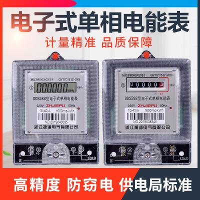 单相电子式电表出租房专用火表220V智能型数字仪表电能表液晶显示