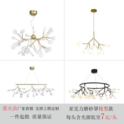 北欧创意萤火虫吊灯卧室餐厅个性艺术灯具后现代树枝型客厅灯饰