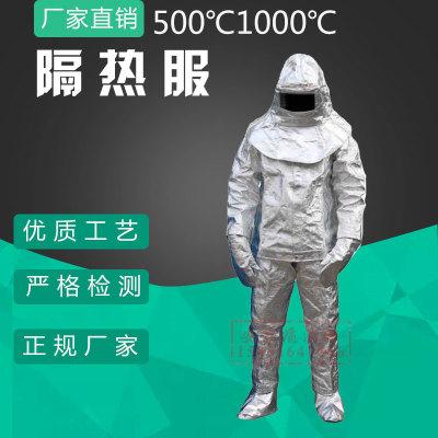 消防隔热服|高温防护服|1000度和500度防烫防辐射衣服|隔热防火服