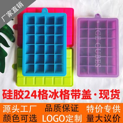 24格硅胶冰格带盖硅胶制冰块模具环保安全方形冰格 DIY冰块模具