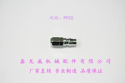快速接头气动|气动快速接头|半自锁快插接头|气管接头|PP20|公头