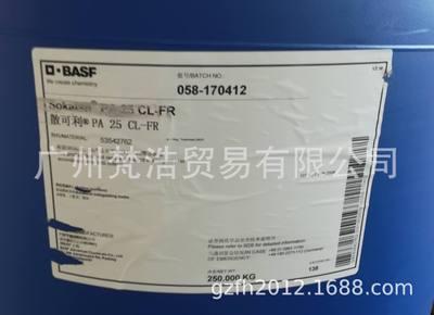 供应巴斯夫Sokalan PA 25 CL-FR 散可利 BASF PA25分散剂