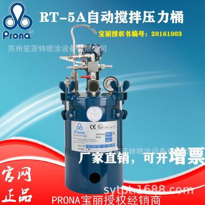 PRONA宝丽RT-5A自动搅拌5L手动喷漆罐便携式无搅拌喷漆罐压力桶
