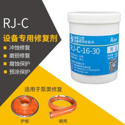 管道风机维修耐磨修复材料常温系列RJ-C-16-30耐磨修补剂1kg